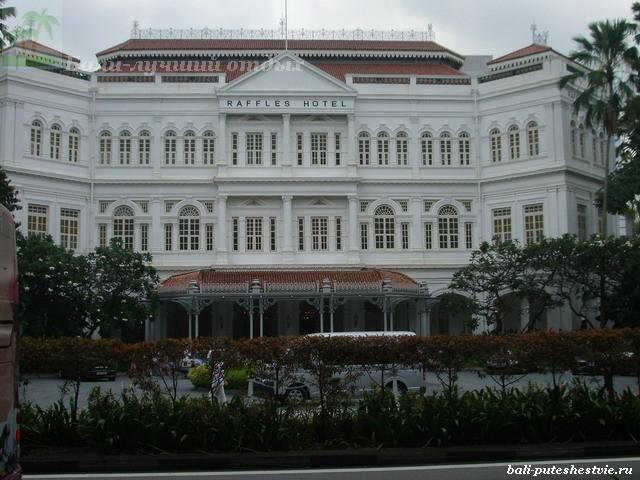 Отель Raffles Сингапур
