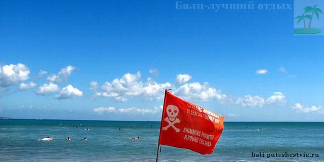 Сигналы на плажах Бали