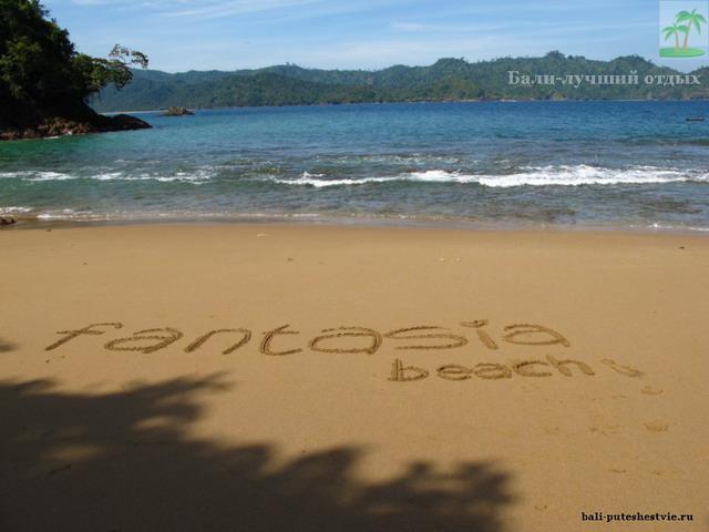 Дикие пляжи острова Ява