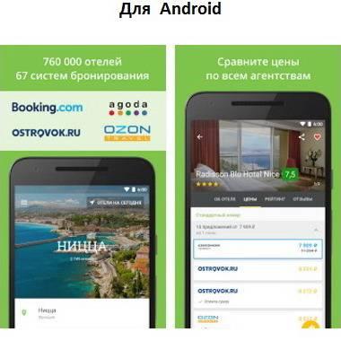 мобильное приложение по отелям для телефонов и планшетов android