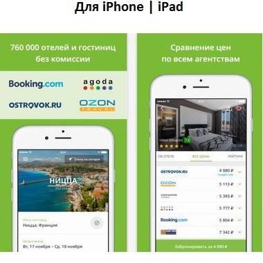 мобильное приложение по отелям для iphone и ipad