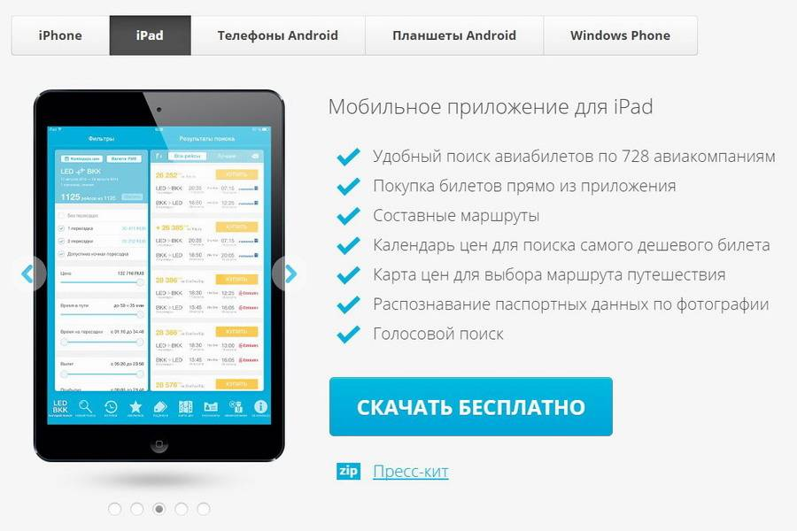 приложения для поиска авиабилетов для iphone iPad Android Windows phone